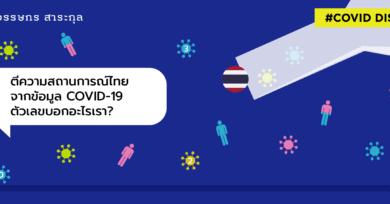 ตีความสถานการณ์ไทยจากข้อมูล COVID-19 ตัวเลขบอกอะไรเรา?