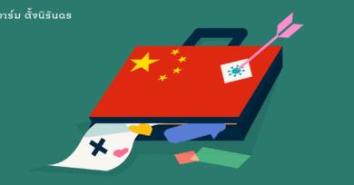 ธุรกิจจีนรับมือ COVID-19 อย่างไร?