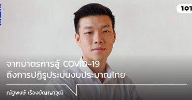 จากมาตรการสู้ COVID-19 ถึงการปฏิรูประบบงบประมาณไทย กับ ณัฐพงษ์ เรืองปัญญาวุฒิ