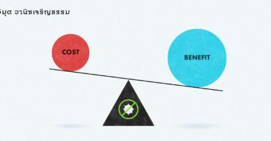 ต้นทุนและผลได้ของมาตรการยับยั้งการระบาด COVID-19