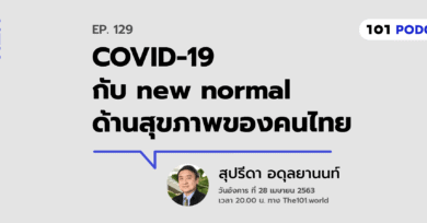101 One-On-One Ep.129 : COVID-19 กับ new normal ด้านสุขภาพของคนไทย