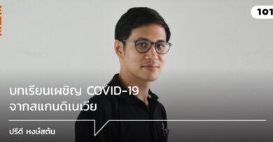 บทเรียนเผชิญ COVID-19 จากสแกนดิเนเวีย : ปรีดี หงษ์สต้น