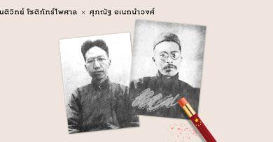 สองนักวิชาการ 'อันตราย' ที่จีนไม่อยากให้จำ