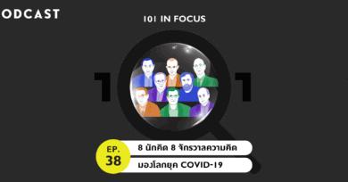 101 In Focus Ep.38 : 8 นักคิด 8 จักรวาลความคิด มองโลกยุค COVID-19