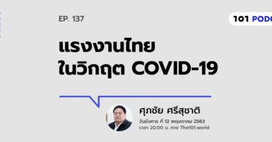 101 One-On-One Ep.137 : แรงงานไทยในวิกฤต COVID-19