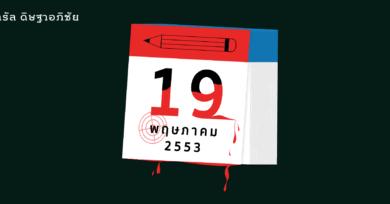 บันทึก '19 พฤษภาคม 2553' ในสายตาจรัล ดิษฐาอภิชัย