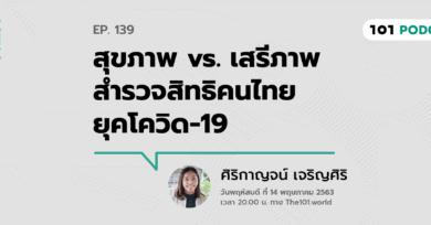101 One-On-One Ep.139 : สุขภาพ vs. เสรีภาพ สำรวจสิทธิคนไทย ยุคโควิด-19