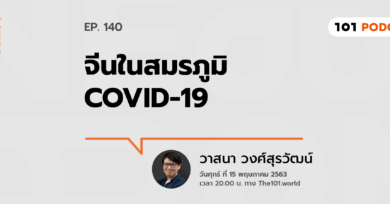 101 One-On-One Ep.140 : จีนในสมรภูมิ : COVID-19