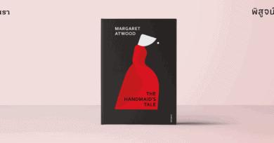 เรื่องเล่าเช้านี้และค่ำคืน The Handmaid's Tale