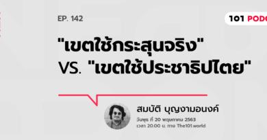 101 One-On-One Ep.142 : เขตใช้กระสุนจริง vs. เขตใช้ประชาธิปไตย