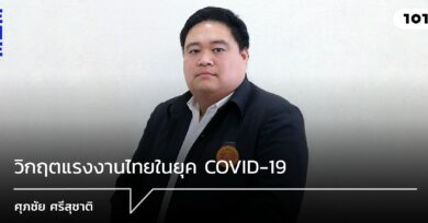 วิกฤตแรงงานไทยในยุค COVID-19 : ศุภชัย ศรีสุชาติ