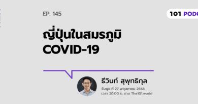 101 One-On-One Ep.145 : ญี่ปุ่นในสมรภูมิ COVID-19