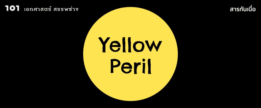 ภัยเหลือง (Yellow Peril) : ศัพท์ที่กลับมาฮิตจากวิกฤตโควิด-19