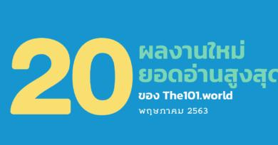 20 ผลงานใหม่ ยอดอ่านสูงสุดของ The101.World เดือนพฤษภาคม 2563