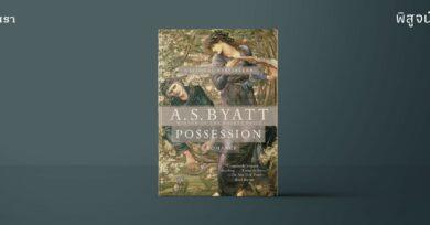 ความลับและความรัก Possession: A Romance