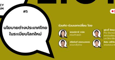 101 Policy Forum #5 : นโยบายต่างประเทศไทยในระเบียบโลกใหม่