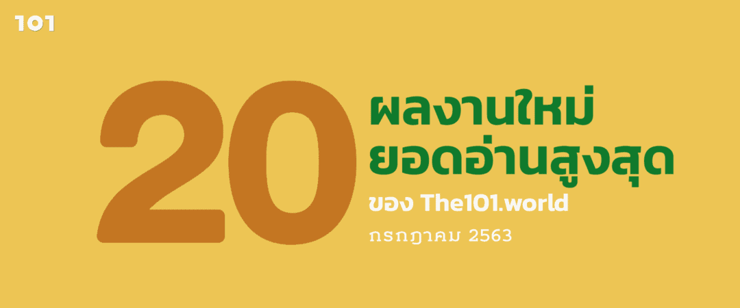 20 ผลงานใหม่ ยอดอ่านสูงสุดของ The101.World เดือนกรกฎาคม 2563
