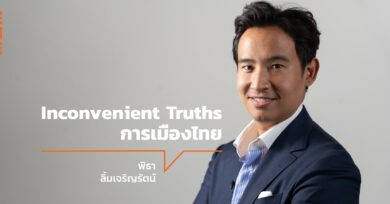 Inconvenient Truths การเมืองไทย กับ พิธา ลิ้มเจริญรัตน์