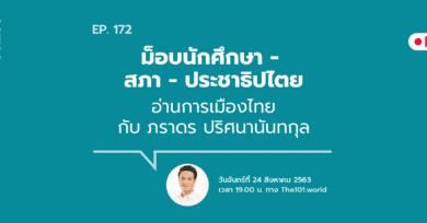 101 One-On-One Ep.172 ม็อบนักศึกษา – สภา – ประชาธิปไตย อ่านการเมืองไทย กับ ภราดร ปริศนานันทกุล