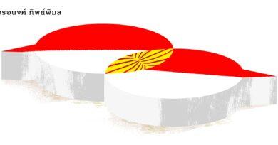 ภาษาอินโดนีเซีย ภาษาของวิถีอาเซียน ภาษาของความเท่าเทียม (?)
