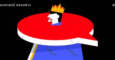 กษัตริย์-คนนอก-การดูถูก: ราคาที่ราชาต้องจ่าย