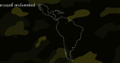 การอุ้มหายในลาตินอเมริกาในช่วงสงครามเย็น: กรณีศึกษา Operation Condor
