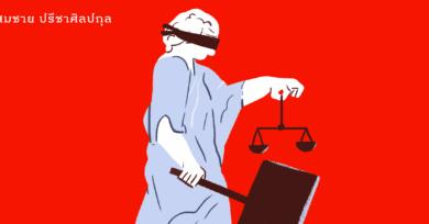 เมื่อผู้พิพากษาร่วมชุมนุมทางการเมือง สมชาย ปรีชาศิลปกุล