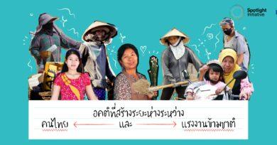 อคติที่สร้างระยะห่างระหว่างคนไทยและแรงงานข้ามชาติ