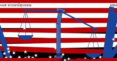 ศาลสูงสุดสหรัฐฯ เอียงขวา ประชาธิปไตยในอเมริกาลงคลอง?