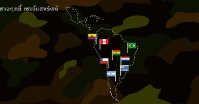 การอุ้มหายในลาตินอเมริกาในช่วงสงครามเย็น: กรณีศึกษา Operation Condor (2)