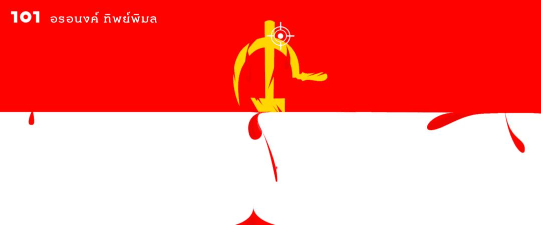 55 ปีเหตุการณ์เกสตาปู: การสังหารหมู่คอมมิวนิสต์ในอินโดนีเซีย (2)