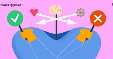 สมองเราเป็นอย่างไร เมื่อต้องตัดสินใจเชิงจริยธรรม
