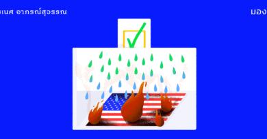 """การเมืองสหรัฐ 4 ปีใต้ทรัมป์ เท่ากับ """"วิกฤต"""" แล้วทางออกอยู่ตรงไหน"""