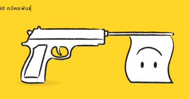 อารมณ์ขัน: อาวุธทรงอานุภาพ