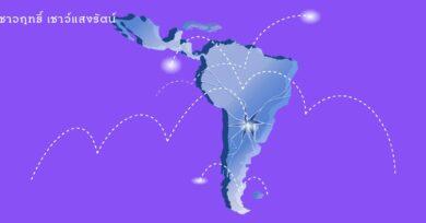 ชาตินิยมลาตินอเมริกาในบริบทของโลกาภิวัตน์ (2)