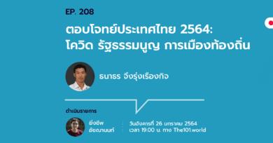 101 One-on-One Ep.208 'ตอบโจทย์ประเทศไทย 2564 : โควิด รัฐธรรมนูญ การเมืองท้องถิ่น' กับ ธนาธร จึงรุ่งเรืองกิจ