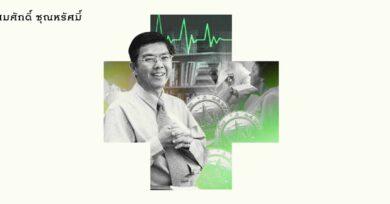 กว่า 20 ปี ระบบหลักประกันสุขภาพไทย เปลี่ยนความกังวลให้มั่นคงและมั่นใจ