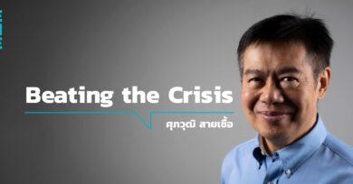 'Beating the Crisis' กับ ศุภวุฒิ สายเชื้อ