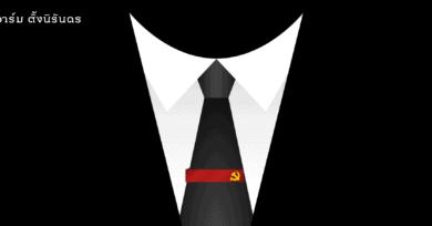 เอกชนกับพรรคคอมมิวนิสต์จีน