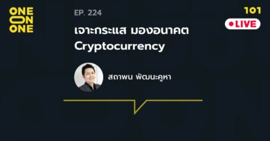 101 One-on-One Ep.224 เจาะกระแส มองอนาคต Cryptocurrency กับ สถาพน พัฒนะคูหา