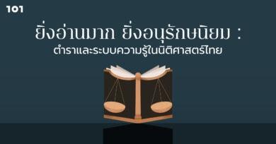 ยิ่งอ่านมาก ยิ่งอนุรักษนิยม : ตำราและระบบความรู้ในนิติศาสตร์ไทย