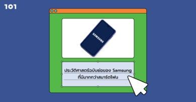 ประวัติศาสตร์ฉบับย่อของ Samsung ที่มีมากกว่าสมาร์ตโฟน